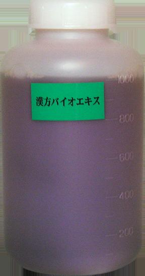 漢方バイオエキス