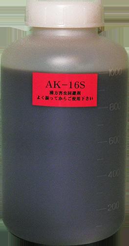 AK-16S