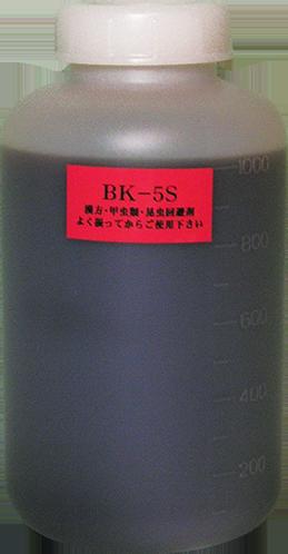 BK-5S