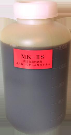 MK-ⅡS