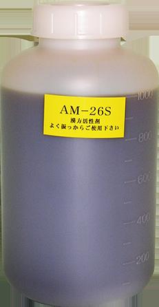 AM-26S