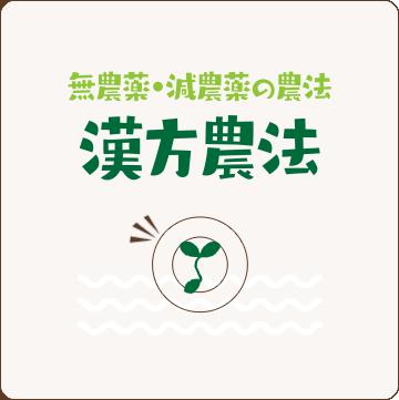 無農薬・減農薬の農法 漢方農法